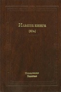 Ильина книга (XI в.): Исследования. Указатели
