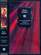 Иван Александрович Ильин - Религиозный смысл философии