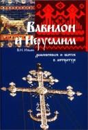 Владимир Ильин - Вавилон и Иерусалим - Демоническое и святое в литературе