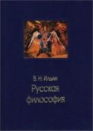 Владимир Николаевич Ильин - Русская философия