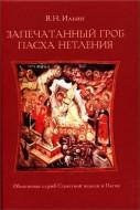 Ильин - Запечатанный гроб - Пасха нетления
