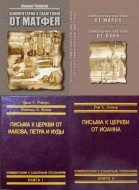 Комментарий к новозаветным книгам - модуль BibleQuote