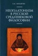 Ионайтис Ольга - Неоплатонизм в русской средневековой философии