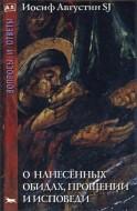 Иосиф Августин SJ - О нанесённых обидах, прощении и исповеди