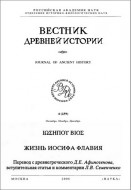 Иосиф Флавий - Жизнеописание