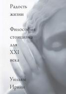Уильям Ирвин - Радость жизни. Философия стоицизма для XXI века