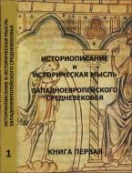 Историописание и историческая мысль западноевропейского средневековья