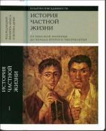 История частной жизни, под  общей ред. Ф. Арьеса и Ж. Дюби