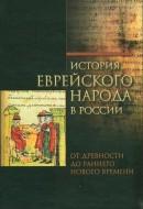 История еврейского народа в России. От древности до раннего Нового времени - Том 1