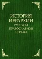 История иерархии Русской православной церкви - Списки иерархов по епископским кафедрам с 862 г
