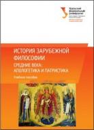 История зарубежной философии - Средние века - апологетика и патристика