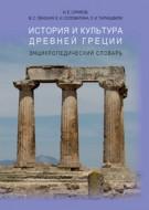 Суриков - История и культура Древней Греции – словарь BibleQuote