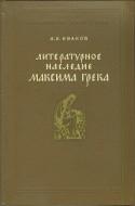 Алексей Иванов - Литературное наследие Максима Грека