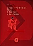 Елена Викторовна Иванова - Древнегреческий язык в схемах и таблицах: учебное пособие