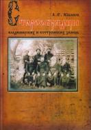 Андрей Евгеньевич Кабанов - Старообрядцы владимирских и костромских земель