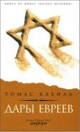 Кахил Томас - Дары евреев