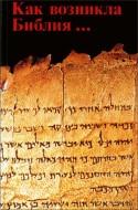 Как возникла Библия