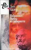 Эрих Калер – Избранное - Выход из лабиринта