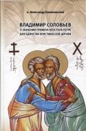 Александр Калиновский - Владимир Соловьев о значении Примата апостола Петра для единства христианской Церкви