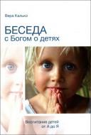 Калько Вера - Беседа с Богом о детях. Воспитание от А до Я