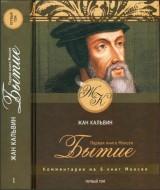 Жан Кальвин - Комментарии на 5 книг Моисея - Первая книга Моисея - Бытие
