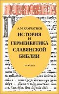 Александр Михайлович Камчатнов - История и герменевтика славянской Библии