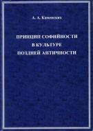 Алексей Александрович Каменских - Принцип софийности в культуре поздней античности
