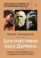 Конор Каннингем - Благочестивая идея Дарвина - Почему и ультрадарвинисты, и креационисты ее не поняли