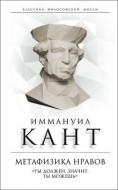 Иммануил Кант - Метафизика нравов