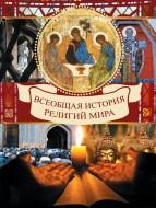 Всеобщая история религий мира - Вольдемар Карамазов