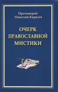 Протоиерей Карасев Николай - Очерк православной мистики