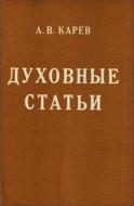 Карев - Духовные статьи