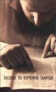 Рав Арье Кармель - Пособие по изучению Талмуда