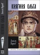 Алексей Юрьевич Карпов - Княгиня Ольга