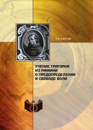 Карпов Кирилл - Учение Григория из Римини о предопределении и свободе воли