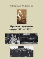 Карташев - Русская церковная смута