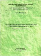 Анатолий Николаевич Кашеваров - Государственно-церковные отношения в Советском обществе 20 - 30-х гг.
