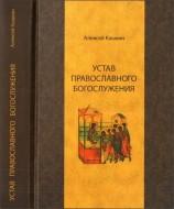 Алексей Сергеевич Кашкин - Устав православного богослужения