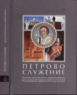 Петрово служение. Диалог католиков и православных. Под ред. Вальтера Каспера