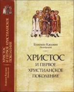 Христос и первое христианское поколение - епископ Кассиан