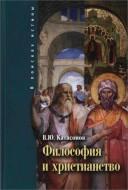 Валентин Юрьевич Катасонов - Философия и христианство. Полемические заметки «непрофессионала»