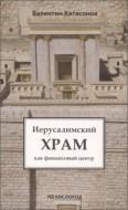 Валентин Катасонов – Иерусалимский храм как финансовый центр