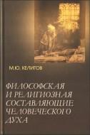 Мурат Юсупович Келигов - Философская и религиозная составляющие человеческого духа