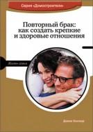Джим Келлер - Повторный брак - как создать крепкие и здоровые отношения