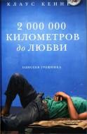 Клаус Кеннет - 2 000 000 километров до любви. Одиссея грешника