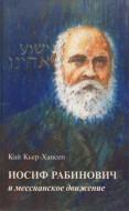 Иосиф Рабинович - Мессианское движение - Кай Кьер-Хансен