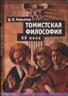 Томистская философия ХХ века - Кирьянов Д. В.