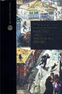 Джон Д. Клиер, Шломо Ламброза (ред.) - Погромы в российской истории Нового времени (1881-1921)