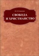 Клименко Иван - Свобода и христианство