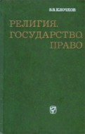 Клочков Валентин - Религия, государство, право